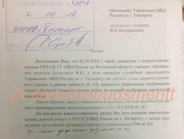 Ростовские проверяющие нашли  пропаганду нацизма в МВД Таганрога