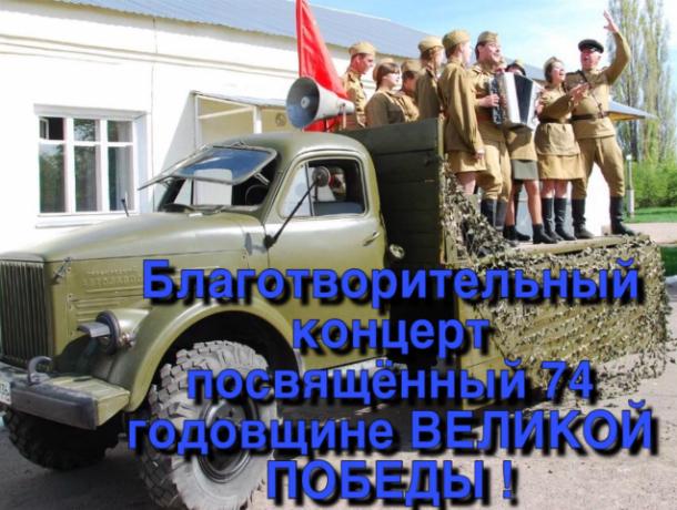 Таганрожцев приглашают на благотворительный концерт