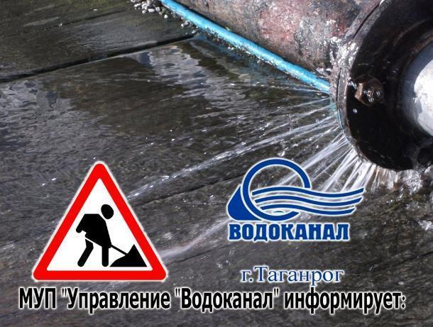 На двух улицах Таганрога водоснабжение будет с пониженным давлением