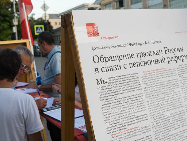 «Суть времени» провело пикет против пенсионной реформы в Таганроге