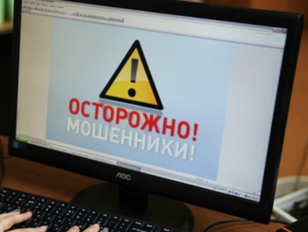 Интернет-мошенника  помогли раскрыть  обманутые таганрожцы