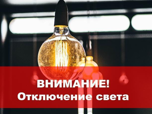 В Таганроге на два месяца лишатся света и жители переулков
