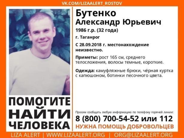 В Таганроге пропал 32-летний мужчина