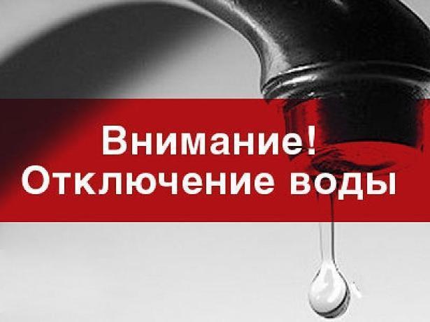 На сутки отключат воду в Промышленном районе Таганрога