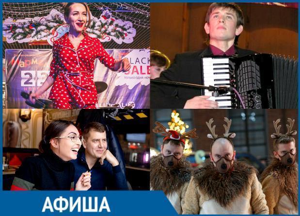 Куда пойти в Таганроге: концерт Александра Поелуева, «Новогодний беспредел» и День Рождения «Мармелада»