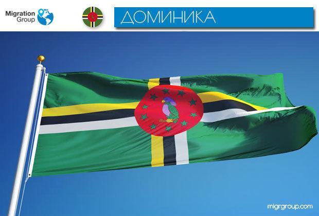 Простая схема получения гражданства Доминики