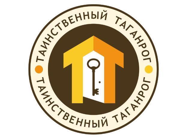 Таганрожцев удивят на V квест-экскурсии по историческому центру города