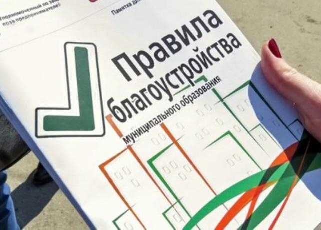 Таганрог получил штрафы по всем пунктам нарушений закона в сфере благоустройства