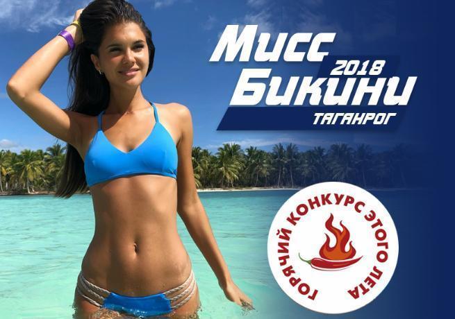 Выбрана победительница самого горячего конкурса этого лета в Таганроге