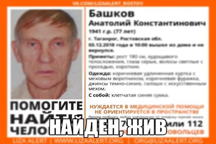 Пожилого мужчину быстро нашли в Таганроге
