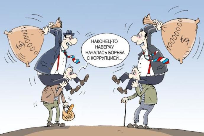 http://bloknot-taganrog.ru/thumb/690x0xcut/upload/iblock/a1c/korruptsiya1.jpg