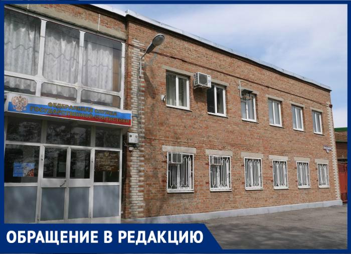 Здание таганрогского отдела госстатистики может рухнуть в любой момент