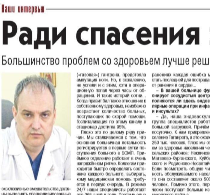 Главврач  БСМП Таганрога рассказал в интервью «Медицинской газете» о работе своего учреждения
