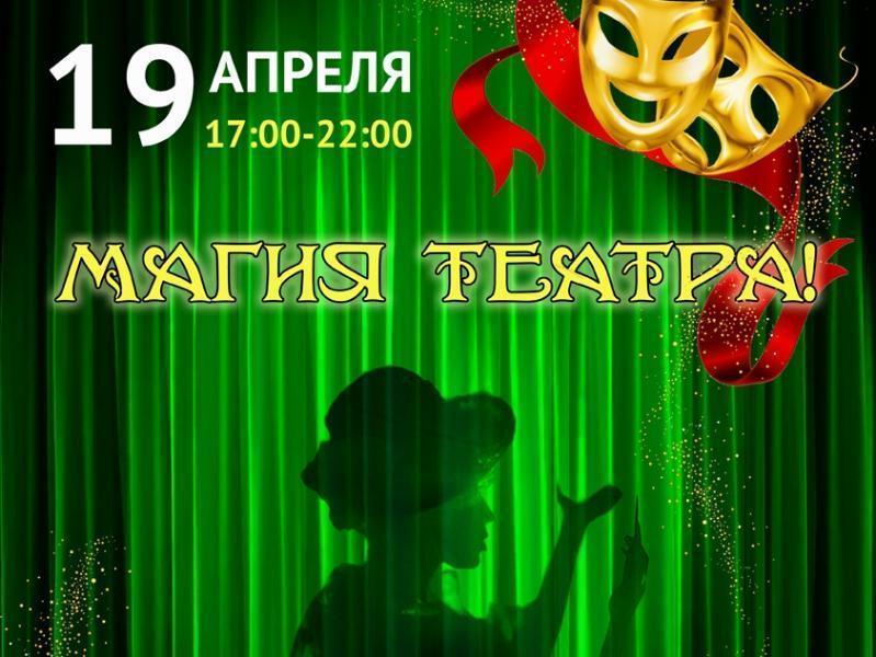 Таганрожцы смогут прочувствовать магию театра в предстоящей «Библионочи»