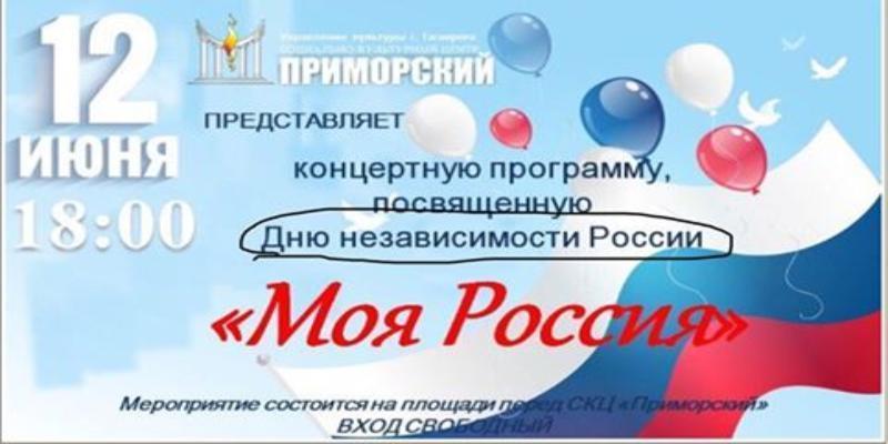 Политически безграмотный СКЦ «Приморский» в Таганроге будет гулять несуществующий праздник