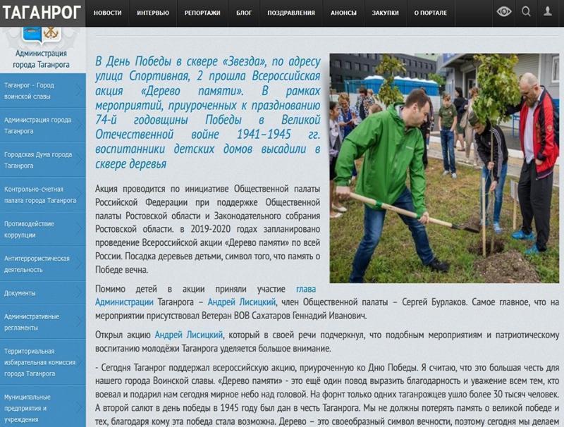 Писаки из «белого дома» в Таганроге  опять опозорились