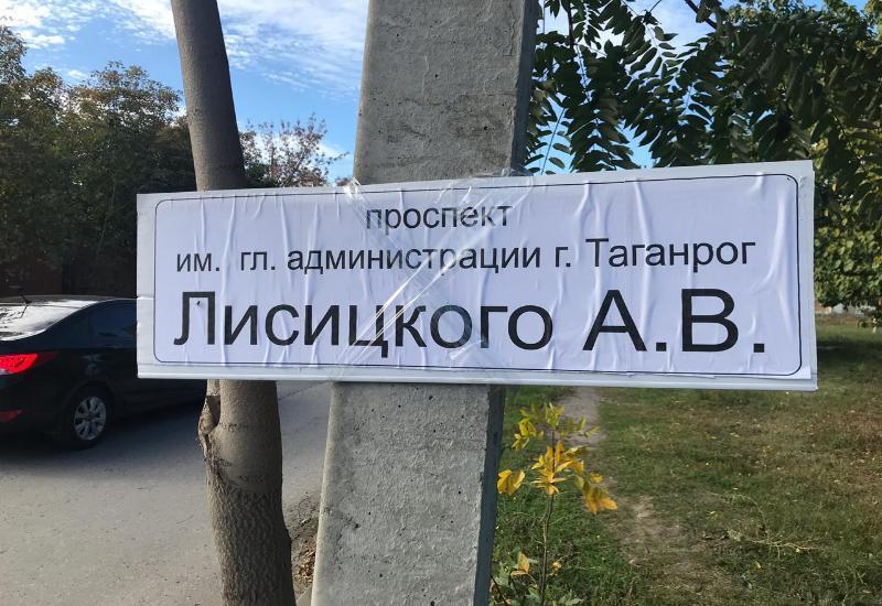 В Таганроге жители переименовали улицу Чучева в проспект им. главы администрации А.В. Лисицкого