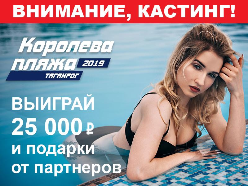 «Блокнот Таганрог» проводит самый горячий конкурс этого лета «Королева пляжа — 2019»!