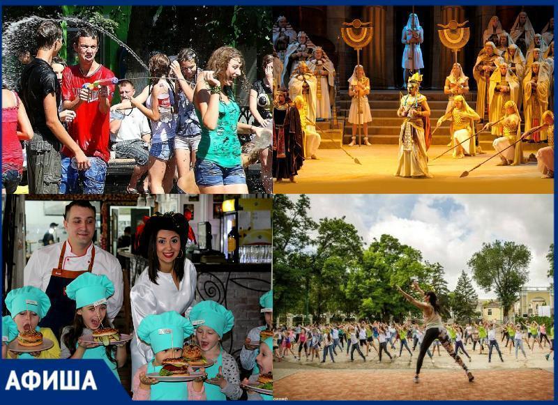 Куда пойти в Таганроге: zumba-пикник, премьера спектакля или водная битва