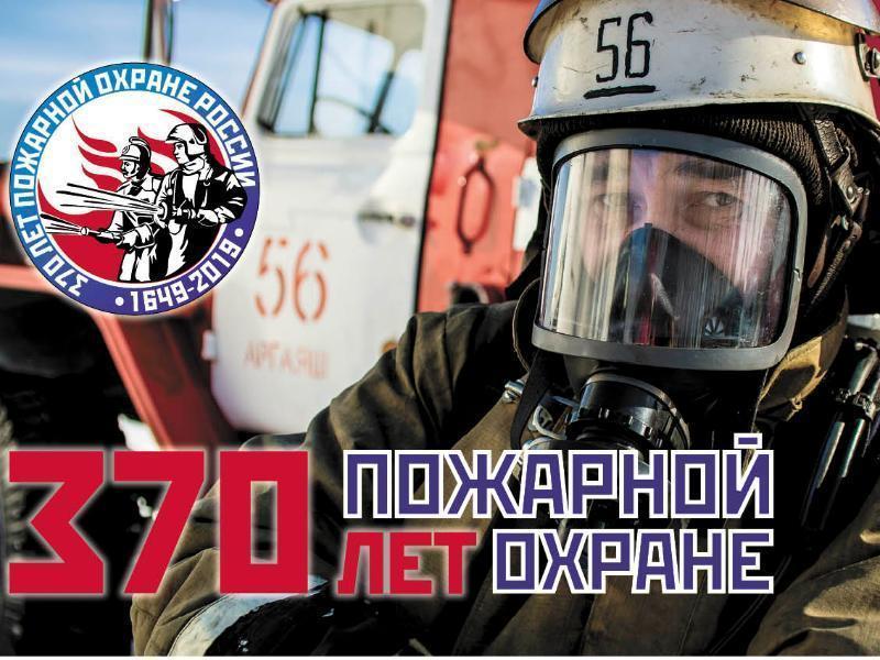Таганрожцев приглашают на праздник в честь юбилея Пожарной охраны