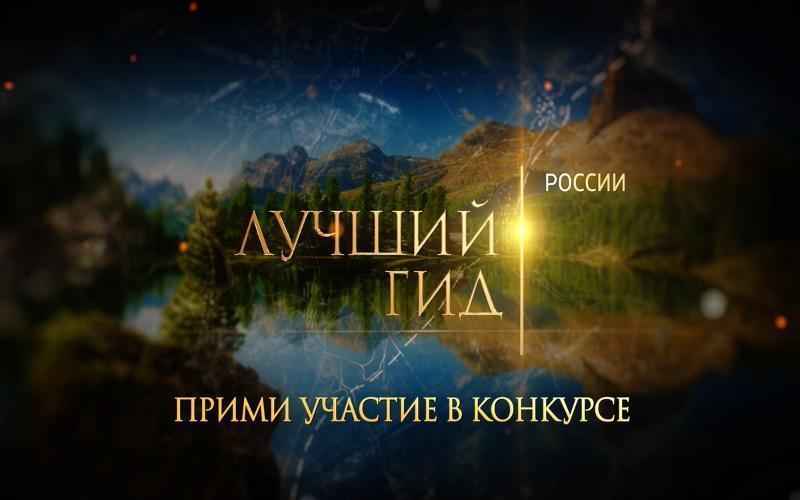 Таганроженка примет участие в федеральном конкурсе «Лучший гид России»