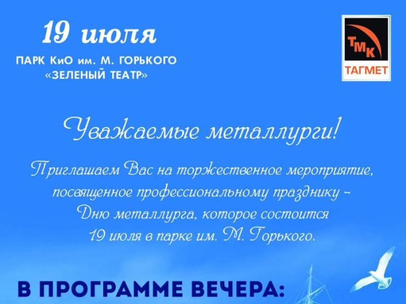 Таганрожцев приглашают на праздничный вечер в честь Дня металлурга