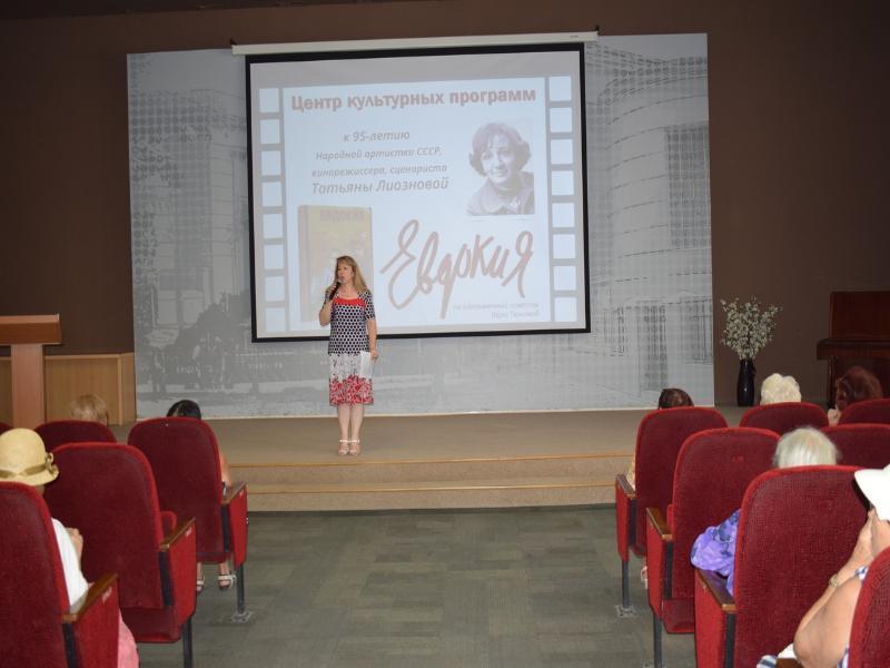 В Таганроге в библиотеке им.А.П.Чехова рассказали о режиссере Татьяне Лиозновой