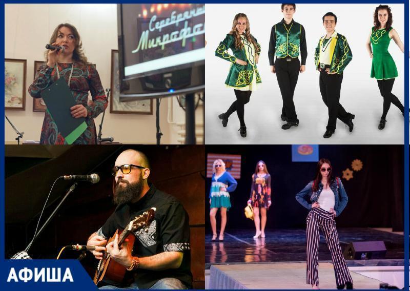 Куда пойти в Таганроге: акустический концерт, ирландский праздник или фестиваль моды