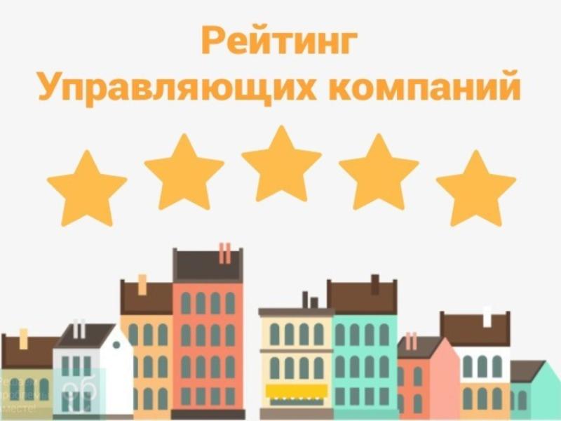 В Таганроге составили рейтинг лучших и худших управляющих компаний
