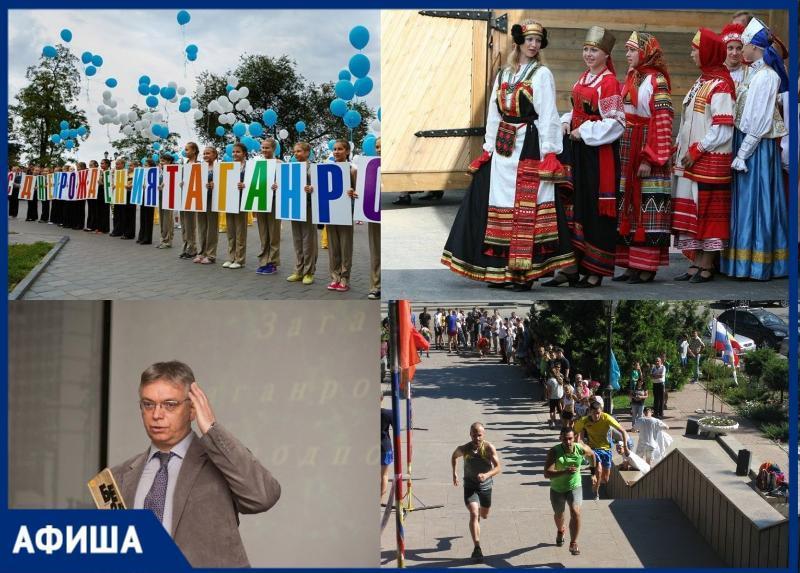 Куда пойти в Таганроге: выставки, концерты и экскурсии ко Дню города