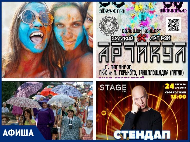Куда пойти в Таганроге: «Зонтичное утро», фестиваль красок или Stand Up