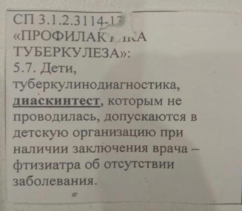 Проба на туберкулез вызвала вопросы у жительницы Таганрога