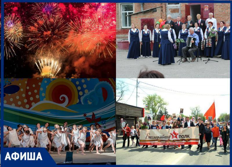 Целую неделю таганрожцев ждут праздничные мероприятия в честь Дня Победы