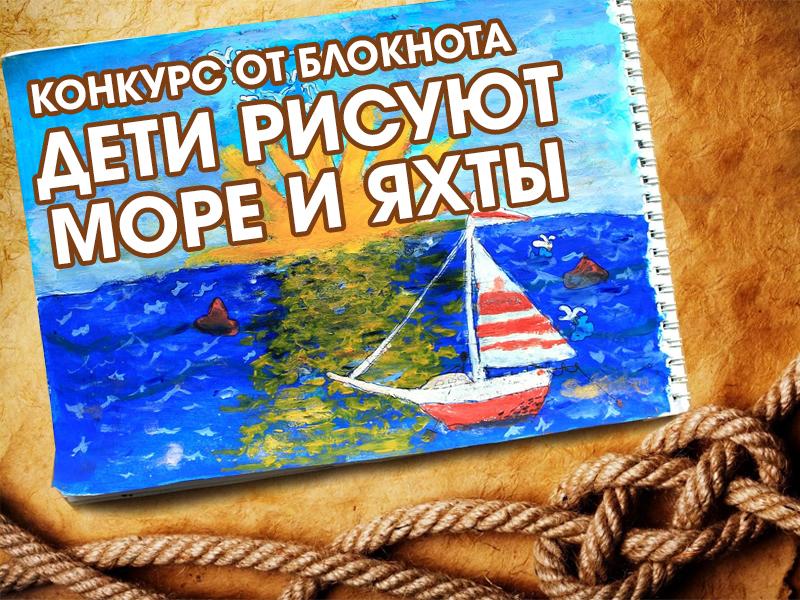 Подведены итоги голосования в конкурсе «Дети рисуют море и яхты»