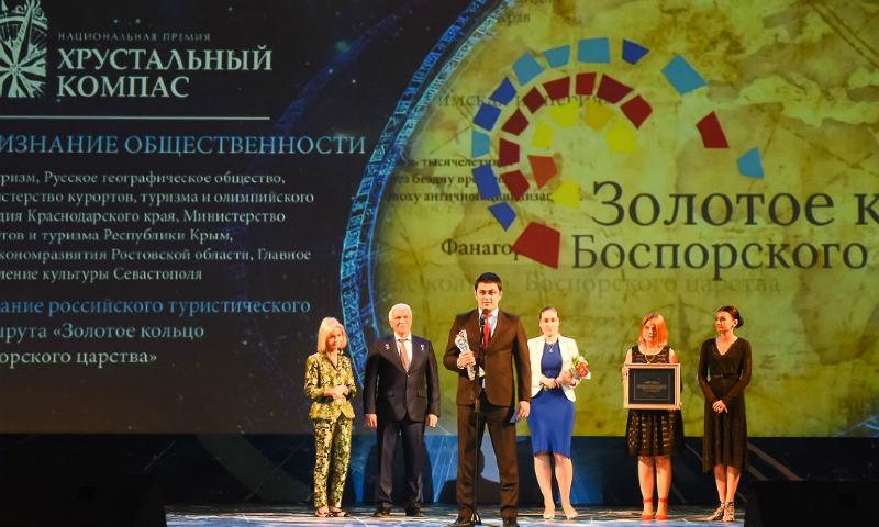 «Хрустальный компас» присудили проекту «Золотое кольцо Боспорского царства»