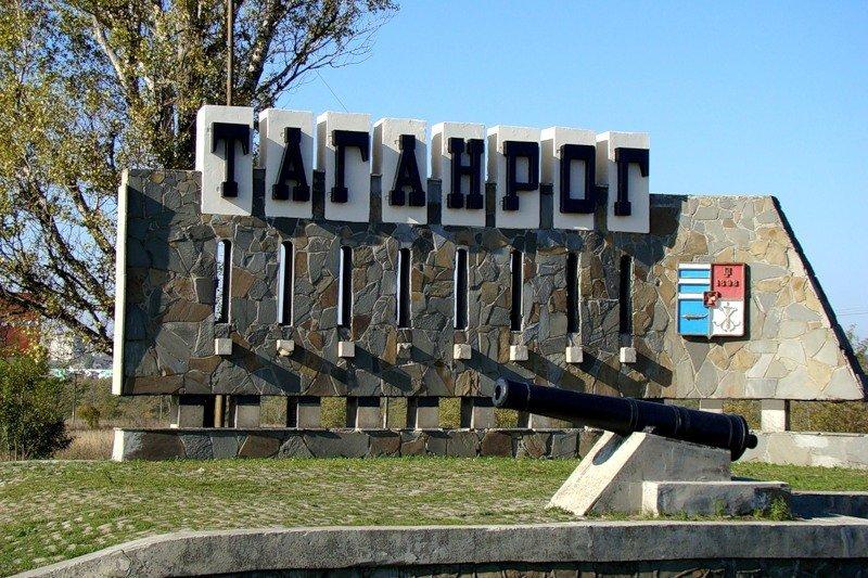 Календарь: Сегодня Таганрогу исполняется 321 год