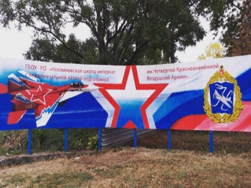 Таганрогский художник Антон Тимченко обновил стенд Неклиновской летной школы