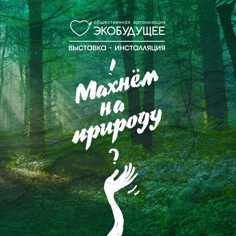 «Махнем на природу?» - выставка-инсталляция пройдет в Таганроге