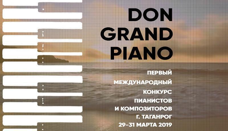 Пианисты и композиторы соберутся в Таганроге на первый международный конкурс  «Don Grand Piano»