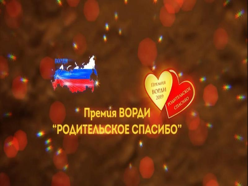 В Таганроге наградят победителей и участников регионального этапа Премии ВОРДИ