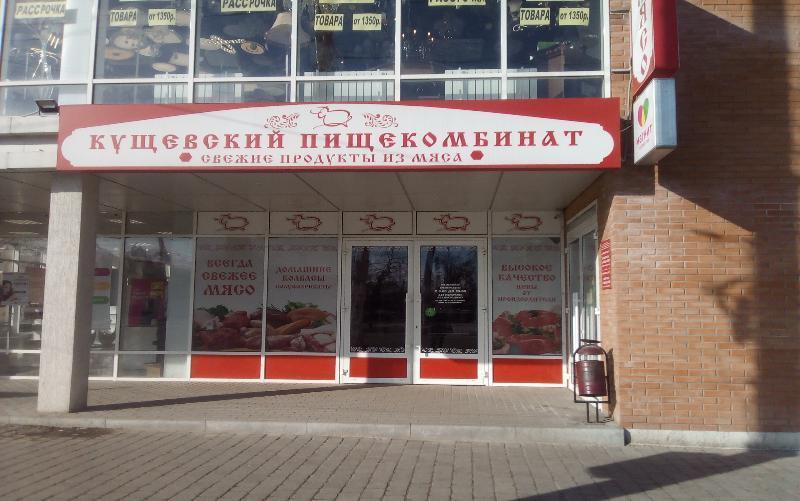 В «Кущевском» мясном магазине таганроженка заметила махинации с ценниками и датами
