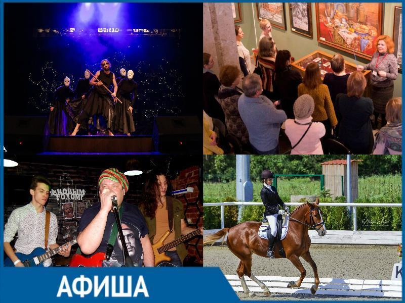 Куда пойти в Таганроге: выступление панк-группы, уникальный спектакль пластического театра и новая выставка