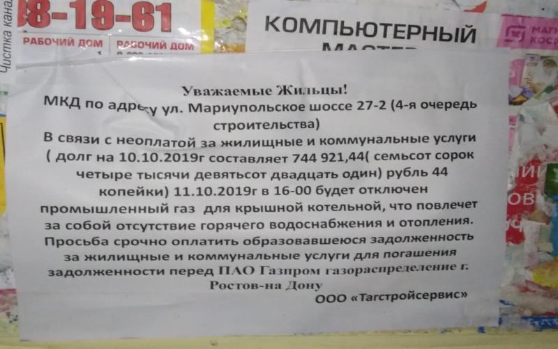 В Таганроге УК «Тагстройсервис» решила наказать всех и отключила горячую воду и отопление
