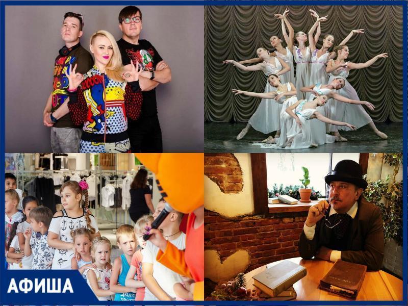 Куда пойти в Таганроге: детский праздник, лекция Игоря Пащенко или концерт группы «Вирус»