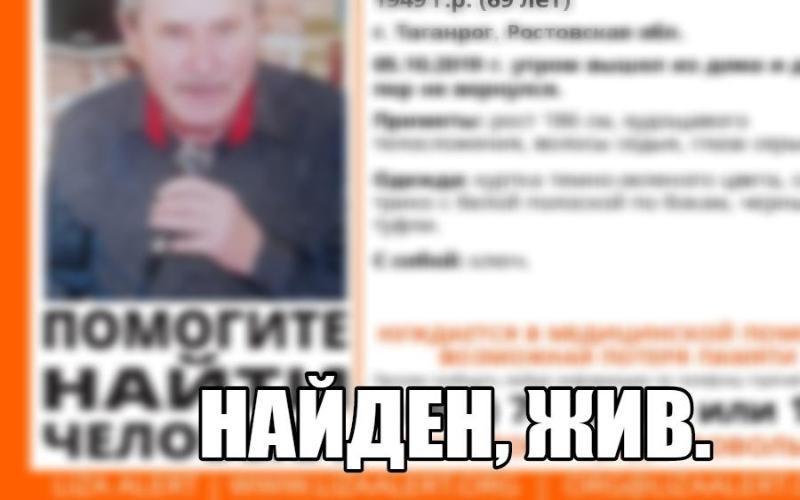 Потерявшийся таганрогский пенсионер нашелся живым и здоровым