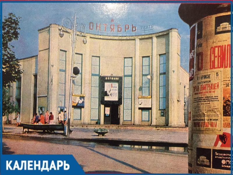Календарь: 81 год исполнился бы кинотеатру «Октябрь»