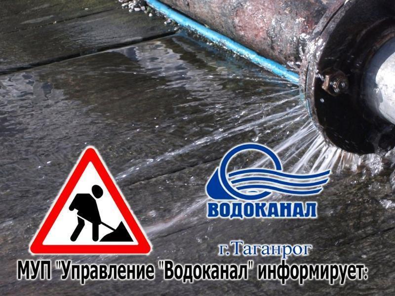 «Водоканал» пообещал больше воды для жителей СЖМ в Таганроге