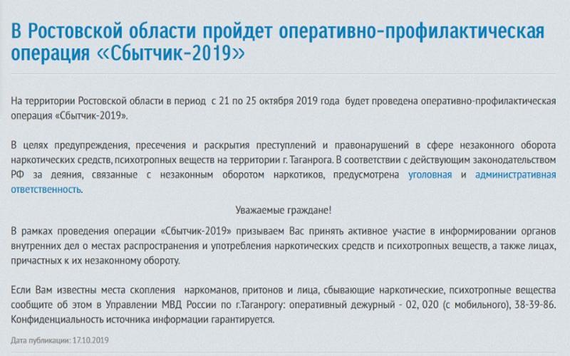 «Мы вас ловить будем, спасайтесь»  - так выглядит борьба с наркоторговцами в Таганроге