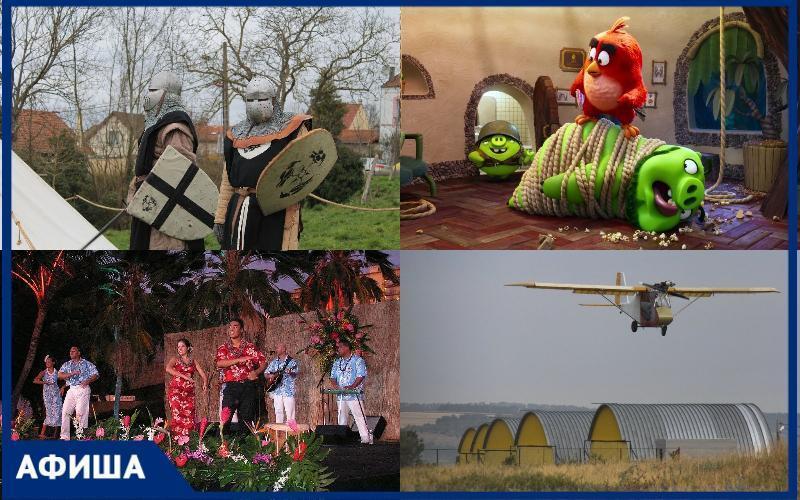 Куда пойти в Таганроге: слёт любителей малой авиации, гавайская вечеринка или рыцарский фестиваль