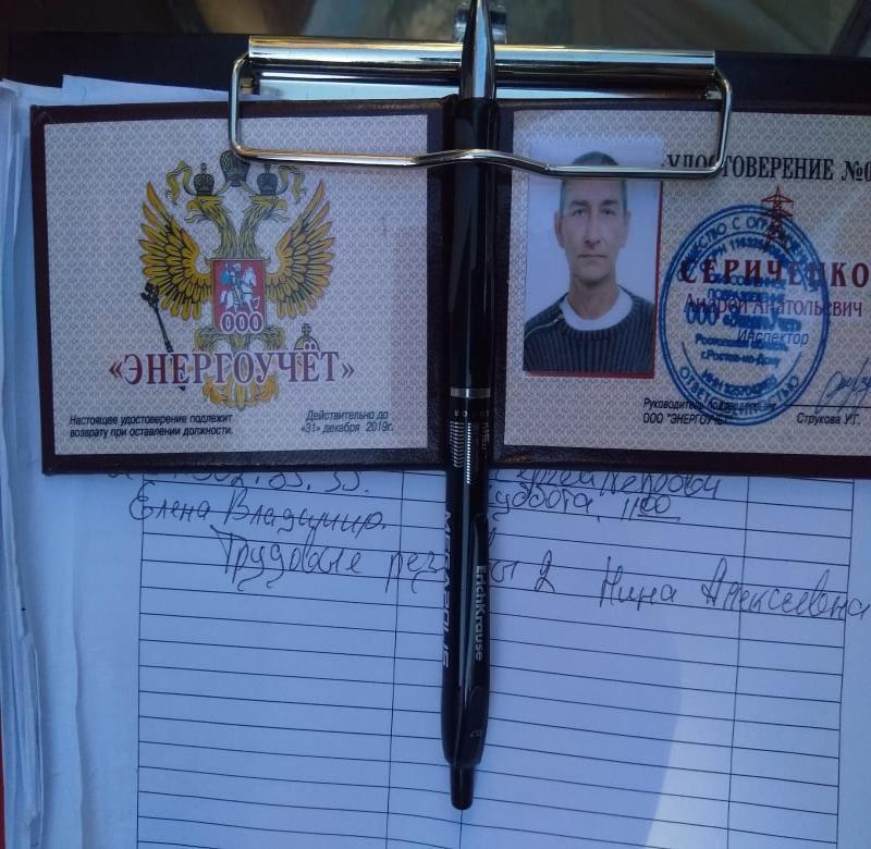 Подозрительные проверяющие энергоучета сбежали из Таганрога на машинах с краснодарскими номерами